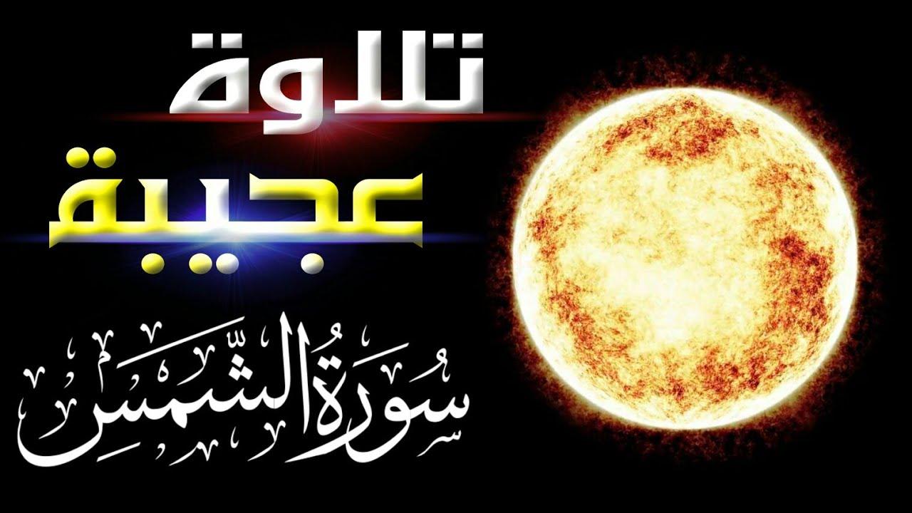 مقطع رهيب لسورة الشمس بصوت القارئ محمد مطار !! Mohamed Matar HD