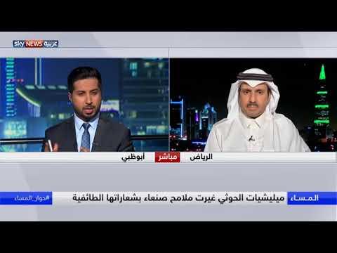 ميليشيات الحوثي وحزب الله.. وجهان لإرهاب واحد  - نشر قبل 34 دقيقة