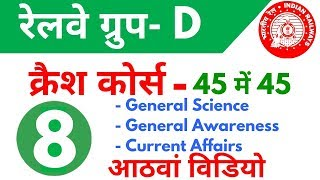Railway Group D क्रैश कोर्स - 8th video | General Science, General awareness and Current Affairs