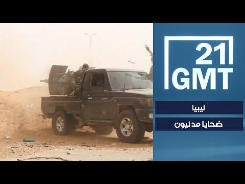 ليبيا.. ضحايا مدنيون في غارة على معمل للبسكويت.. التفاصيل مع مراسل الحرة عيسى موسى