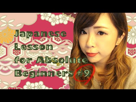 #9 Japanese Lesson for Absolute Beginners - Masu form