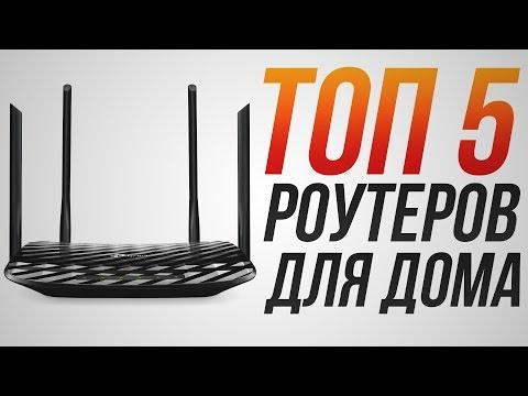 ТОП-5 Wi-Fi роутеров! | Лучшие роутеры для дома!