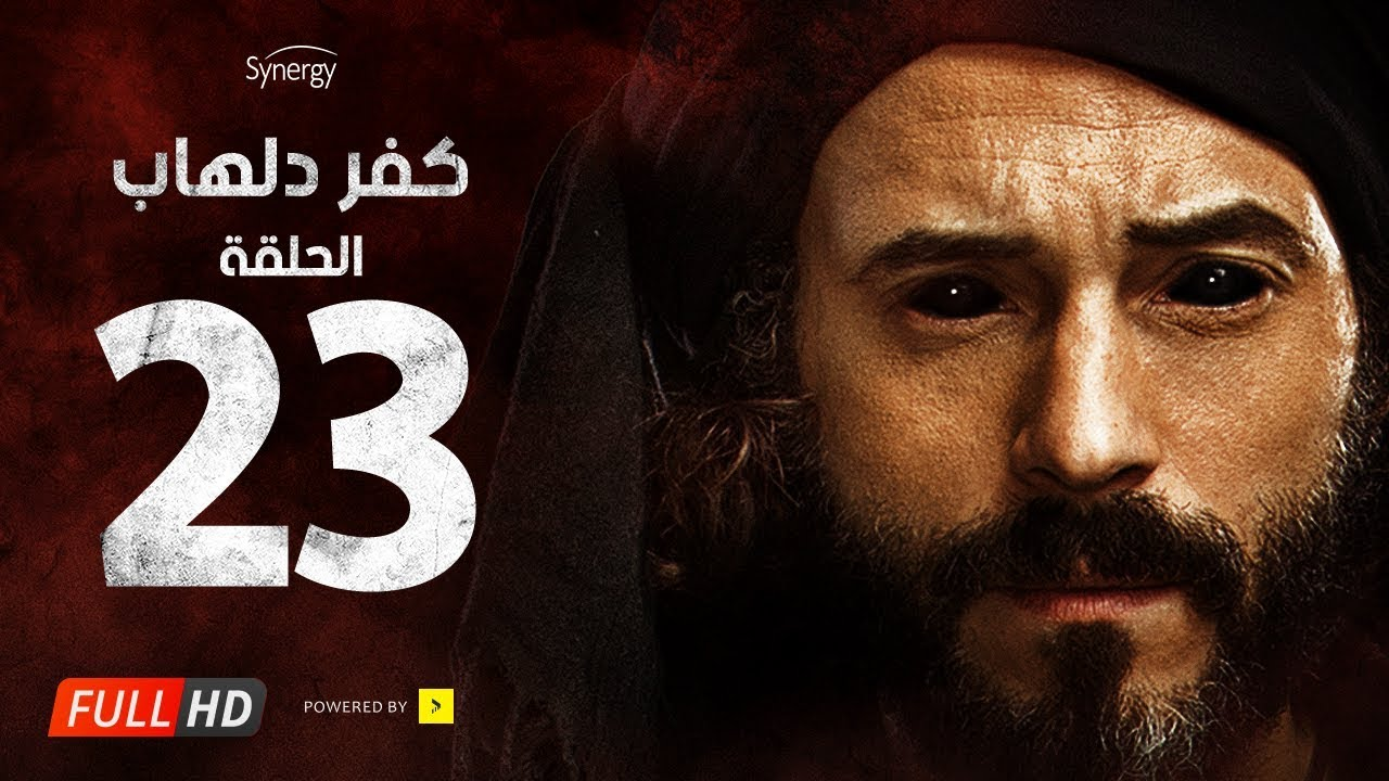 مسلسل كفر دلهاب - الحلقة الثالثة والعشرون