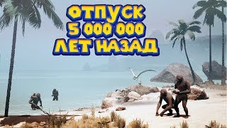 ОБЕЗЬЯНЫ В ОТПУСКЕ Ancestors The Humankind Odyssey
