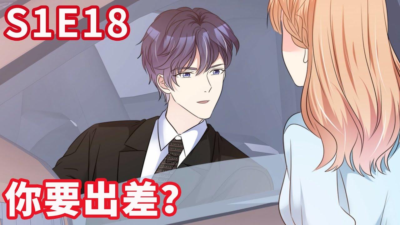 《魔王的专属甜心》S1 EP18 你要出差?  【独家正版】