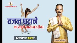 How to Weight Loss Super Fast | Divya Kit | Divya Upchar | Acharya Manish / Aacharya Manish ji