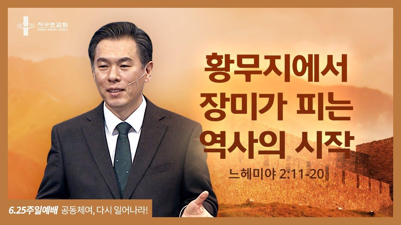 [지구촌교회] 6.25주일예배 | (3) 황무지에서 장미가 피는 역사의 시작 | 최성은 담임목사 | 2021.06.20