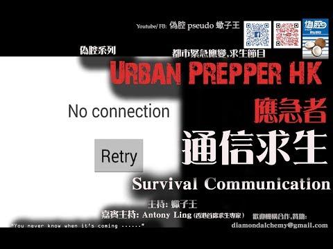 求生通訊 [叫天不應叫地不靈] Survival Communication《Urban Prepper 應急者》ep12
