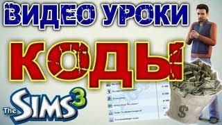 Коды The Sims 3