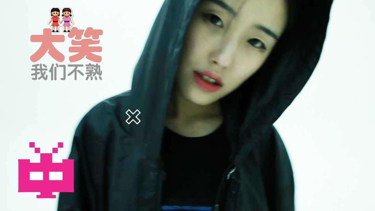 👬 [ MV ] 大笑 SENA : 我们不熟 👬 Shenyang Hip Hop 沈阳说唱
