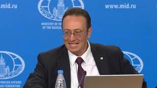 Совместный брифинг МИД России, Минобороны России для послов иностранных государств.