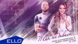 Тимур TIMBIGFAMILY feat. Анна Калашникова & DJ Vini - Так не бывает