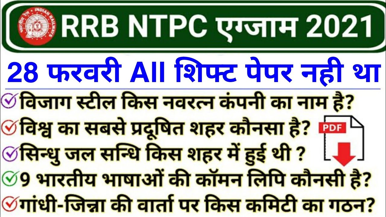 RRB NTPC Exam Analysis 2021 / RRB NTPC 28 February All Shift Asked Question / NTPC Exam Analysis