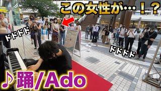 マジで難しすぎる「踊/Ado」を街で弾いたらヤバいことになった【ストリートピアノ】