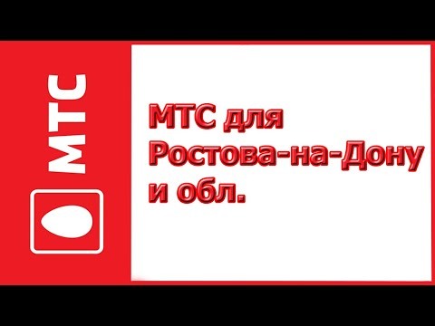 Тарифы МТС для Ростова-на-Дону и области в 2019-2020 году