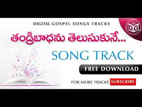 Thandri baadanu song track || Telugu Christian songs tracks || BOUI songs || Digital Gospel
