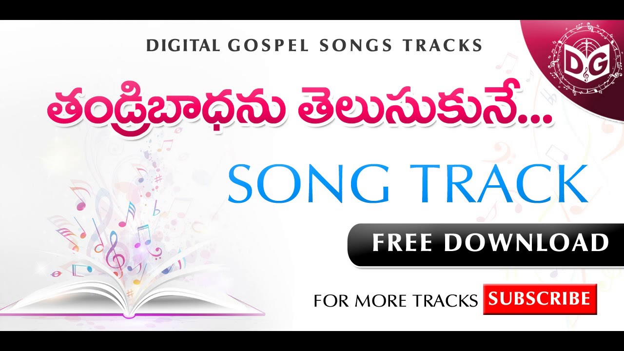 Thandri baadanu song track || Telugu Christian songs tracks || BOUI songs || Digital Gospel