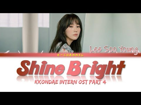 Shine Bright 찬란하게 빛날 거예요 - Lee Soo Young 이수영 | Kkondae Intern 꼰대인턴 OST Part 4 | Han/Rom/Eng/가사