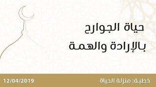 حياة الجوارح بالإرادة والهمة - د.محمد خير الشعال