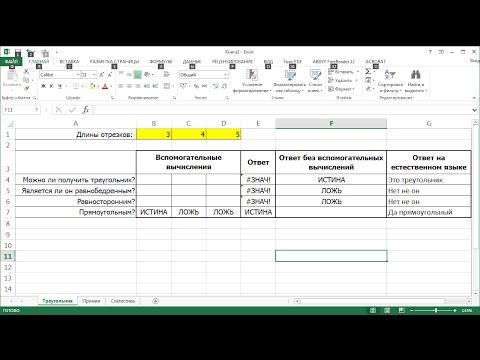 MS Excel - Формулы с условиями (часть 1)