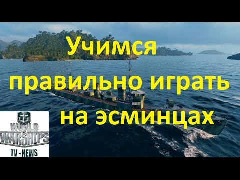 World of Warships Игра на эсминце.