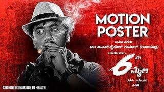 6ne Maili Official Motion Poster | Sanchari Vijay, RJ Nethra | Sai Kiran.S | Seeni