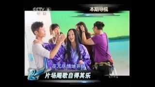 20120701 中国电影报道 周迅偷袭陈坤反被擒 片场飚歌自得其乐 720X576 MPEG2 CL