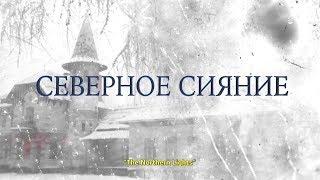 Северное сияние - Все серии подряд в HD
