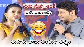 Mahesh Babu Hilarious Punches on Anchor Suma | Maharshi Success Meet | Dil Raju | Telugu Varthalu