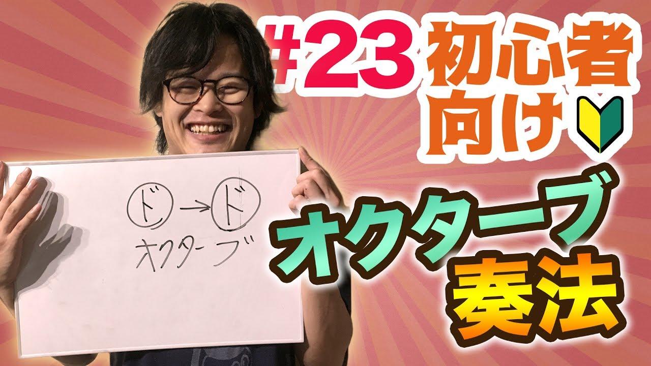 【#23】オクターブ奏法で一人二役弾きをしよう!【ギター入門レッスン】