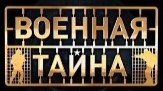 Военная тайна с Игорем Прокопенко (03.03.2014) 1 Часть