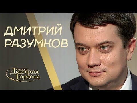 Дмитрий Разумков. Зеленский,