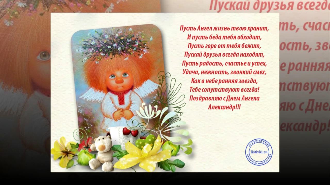 Поздравления днем, открытки с днем имени александра