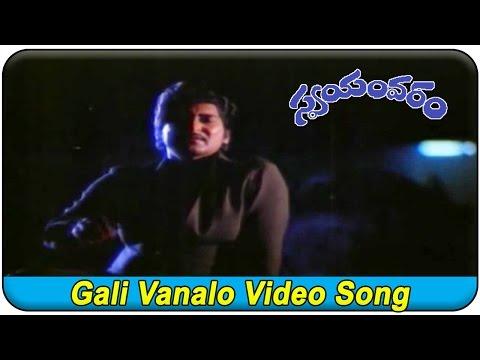 swayamvaram-movie-||-gali-vanalo-video-song-||-shobhan-babu,-jayapradh