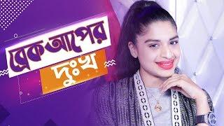 ব্রেকআপের পর আরজে ট্যাজের মানসিক অবস্থা দেখুন RJ TAZZ SpiceFM Bangladeshi Prank Call Episode 10