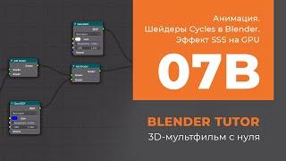 Blender. Анимация. Урок 07b - Шейдеры Cycles в Blender. Эффект SSS на GPU.
