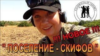 НАШЛИ НОВОЕ ПОСЕЛЕНИЕ СКИФОВ  Кладоискатели   Украина Коп 2019.