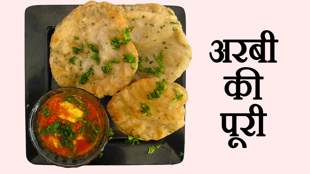 Vrat recipes hindi make arbi ki puri on navratri and other vrat recipes hindi make arbi ki puri on navratri and other festivals for vrat youtube forumfinder Images