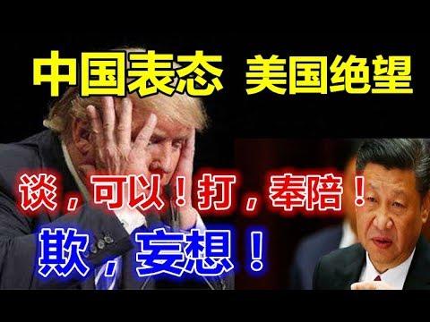中国表态,美国绝望!谈,可以!打,奉陪!欺,妄想!