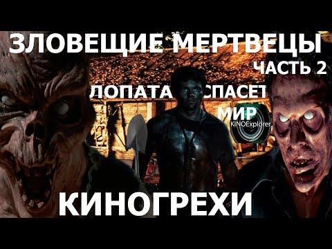 Киногрехи Зловещие мертвецы 2 от Kinoexplorer