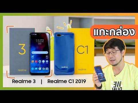 แกะกล่อง Realme 3 และ Realme C1 2019 ราคาเร้าใจมากแม่ | Droidsans - วันที่ 22 Mar 2019