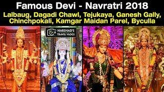 Navratri 2018 | Famous Devi Of Lalbaug | Dagadi Chawl | Tejukaya | Ganesh Gally | Chinchpokali