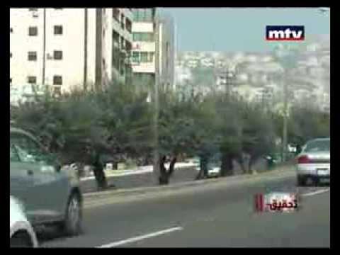 Tahkik - Lebanon's Roads - 01/12/2013 تحقيق - طرقات لبنان