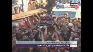 لبنان يودع ضحايا تفجري برج البراجنه