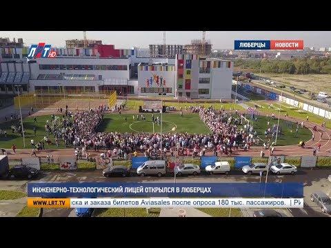Инженерно-технологический лицей открылся в Люберцах