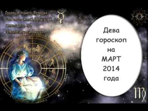 Дева – гороскоп на завтра