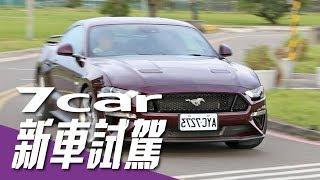 【新車試駕】Ford Mustang GT Premium|不羈的V8野馬