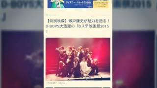【特別映像】瀬戸康史が魅力を語る!D-BOYS大活躍の「Dステ映画祭2015」...