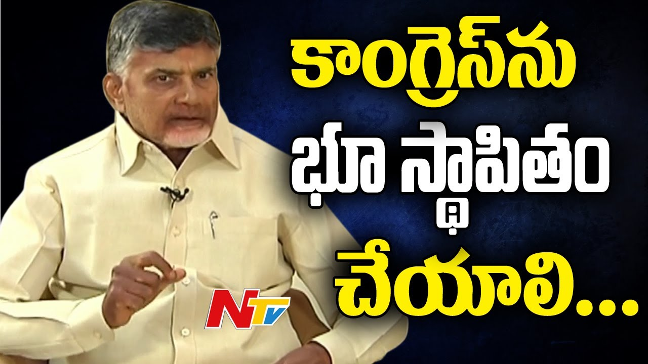 chandrababu-congress-alliance-2019-elections-rahul