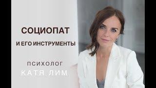 социопат - Инструменты социопатов. Психолог Екатерина Лим